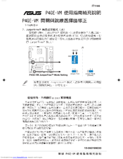 Asus Motherboard P4GE-VM Troubleshooting Manual