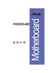 asus p4s533 mx manuals rh manualslib com Asus Manual PDF asus motherboard troubleshooting guide pdf